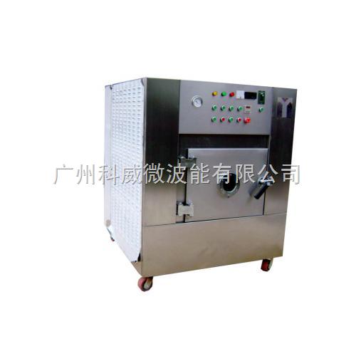 011-微波真空干燥设备