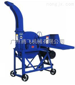 廣州騰飛牌鍘草機,中小型畜牧養殖牧草加工機械