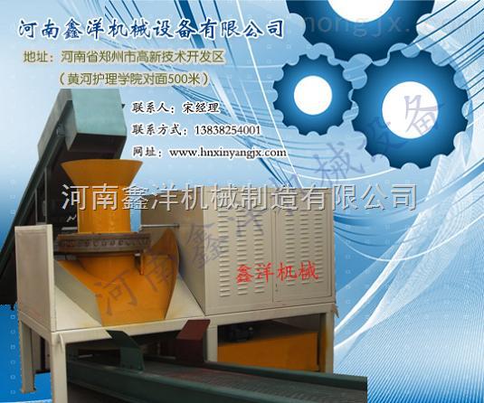 """供应质量zui坚固,天下无敌的""""鑫洋""""牌秸秆压块机设备"""