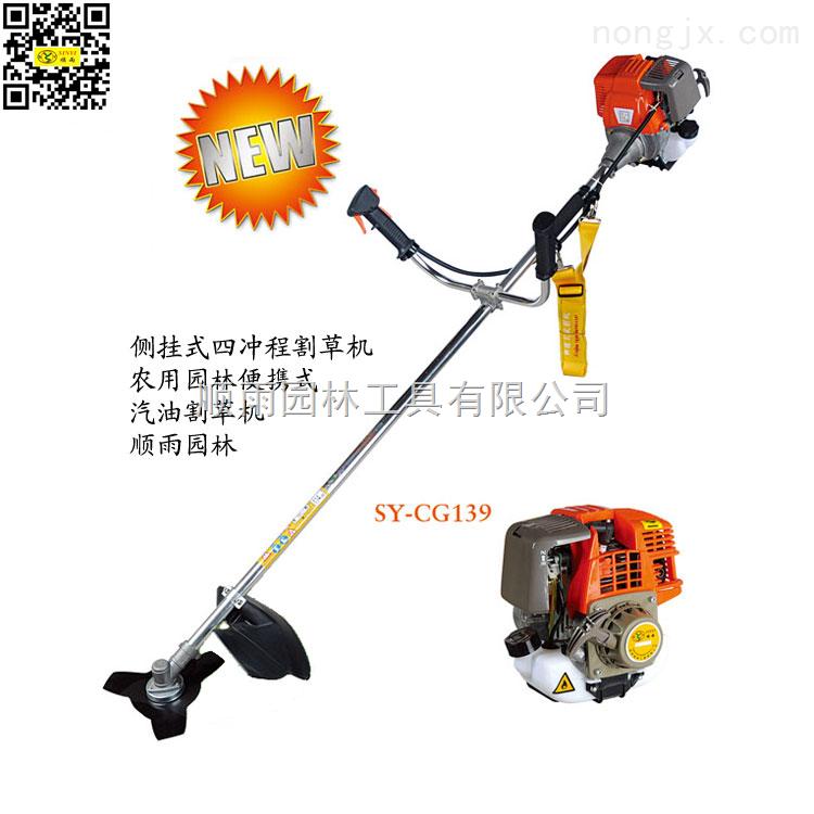 SY-CG-小型便携式四冲程侧挂汽油割打草机园林农用割草机