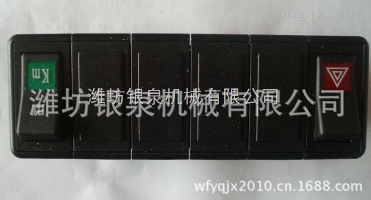 大量供应福田雷沃谷神收割机原厂专业配件——麦客翘板开关