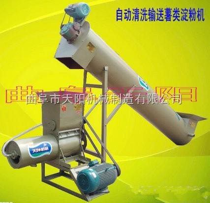 自动输送淘洗式红薯淀粉机 红薯淀粉粉条机 红薯加工设备