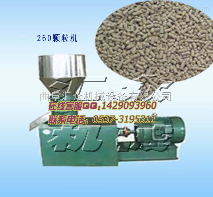 260-玉米粉颗粒机,260型造粒机