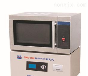 山东青州生产  粮食水分测定仪 粮食水分测试仪