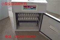 黑龙江孵化机多少钱一台