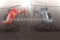 东翼航空AIRX-UAV工业无人机