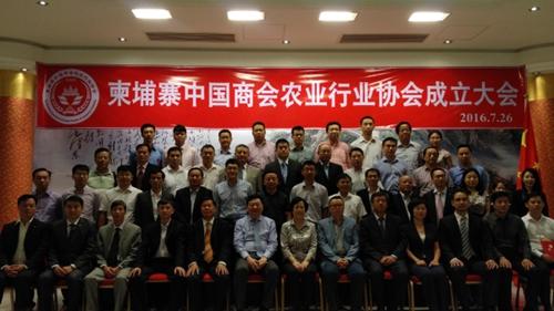 柬埔寨中国商会农业行业协会成立(附图)图片
