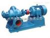S型单级双吸水平中开式离心泵